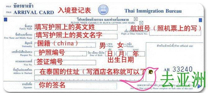 泰国入境卡,入境登记表填写参考