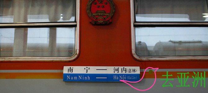 中國到河内的火車