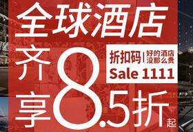 hotelclub 全球酒店独享85折,新马泰、日韩酒店独家优惠
