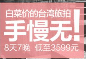 度假客 白菜价的台湾旅