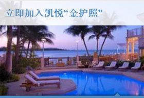 凯悦酒店金护照,享受