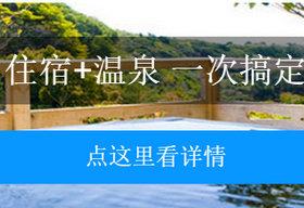 booking缤客 住宿+温泉 一