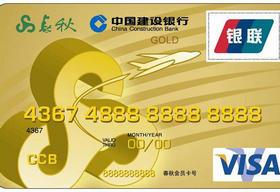 建行龙卡春秋旅行信用卡,买机票送100元优惠券