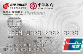 凤凰知音国航中银信用卡