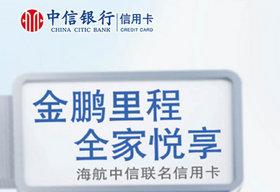 中信海航金卡联名信用卡