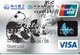 民生-川航·金熊猫联名卡