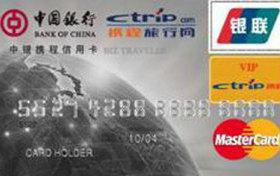中银携程信用卡 携程V
