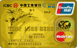 工银携程信用卡 首订礼
