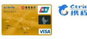 招商银行携程旅行信用卡