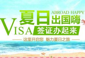 同程网 夏日出国签证特