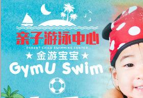 Gymu Swim金游宝宝亲子游泳