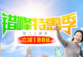 康辉旅游 出境跟团游日