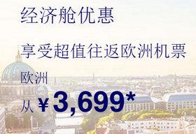 汉莎航空从北京,上海,