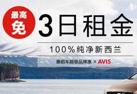 Avis全球租车优惠,新西兰自驾到付租车最高减免