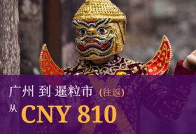 吴哥航空3月特价机票,广州到暹粒市返还810元,