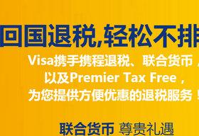 Visa携手携程退税、联合
