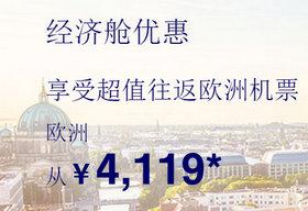 汉莎航空北京、上海往返