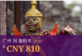 吴哥航空广州到金边1010元,广州到暹粒市往还仅