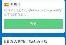 rentalcars Keddy by Europcar西