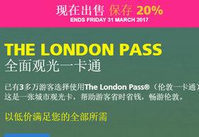 The London Pass®伦敦一卡通