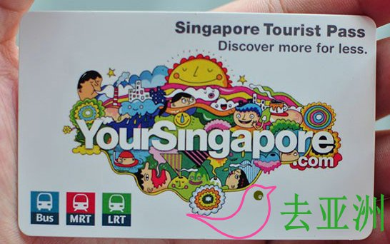 新加坡游客通行卡(Singapore Tourism Pass)