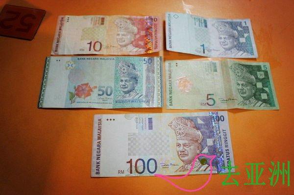 马来西亚货币兑换攻略,