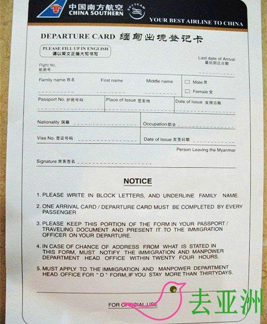 缅甸出境卡模版