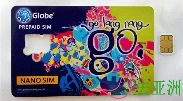 菲律宾globe手机卡