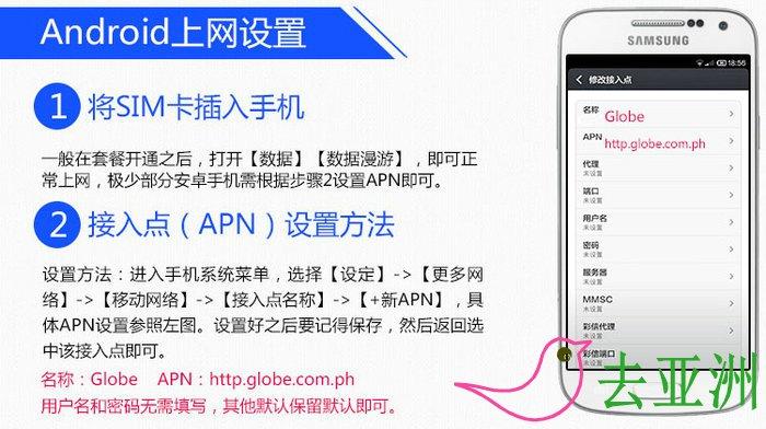 Globeon用安卓手机上网使用方法