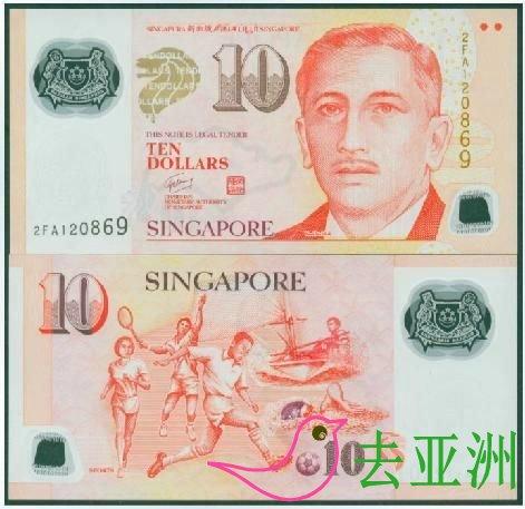 新加坡货币兑换攻略
