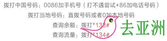 Celcom卡拨打中国电话,拨号方法
