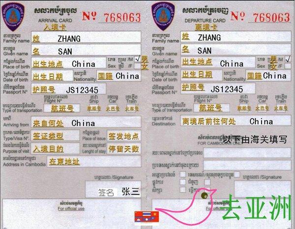 柬埔寨出入境卡中英文对照