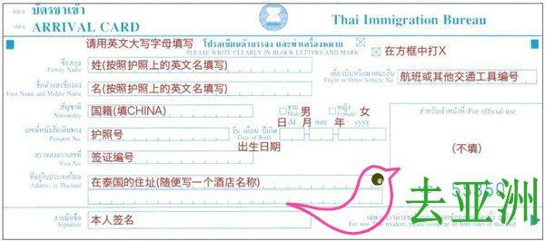 泰国入境卡 正面填写图文演示