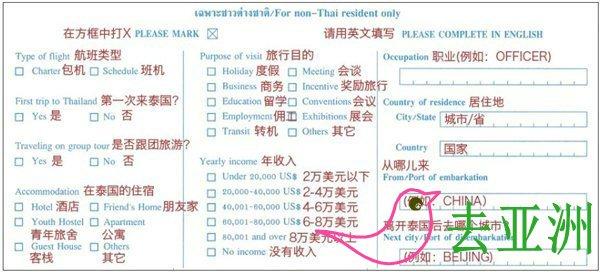 泰国入境卡填写 背面中英文对照