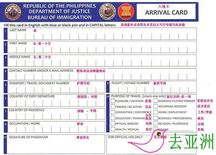 菲律宾入境卡中英文对照