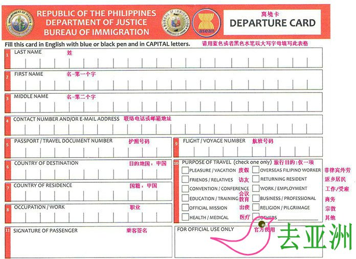 菲律宾出境卡中英文对照