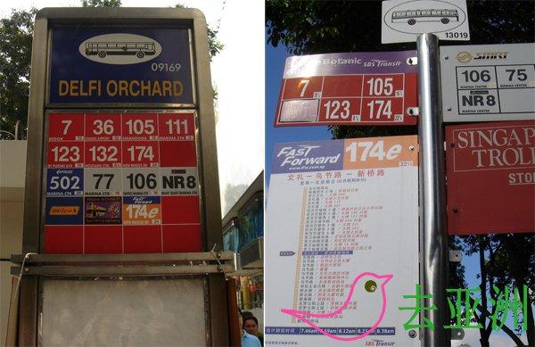 新加坡市区的车站站牌