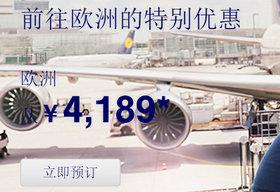 汉莎航空专为欧洲推出的