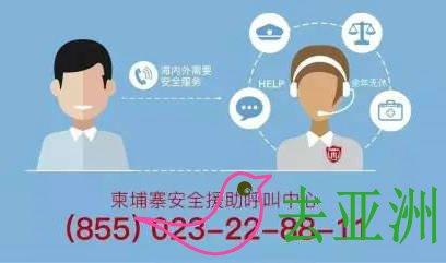 中国公民与企业机构安全柬埔寨援助服务热线开