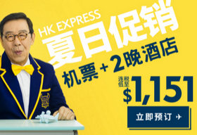 expedia HK Express夏日机票