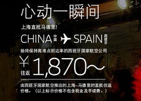 西班牙航空 上海直飞马