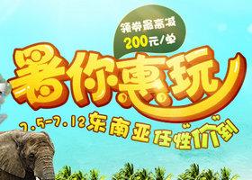 春秋旅游 暑期东南亚2