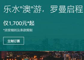 国泰航空 中国到澳大利亚六大魅力城市,优惠票