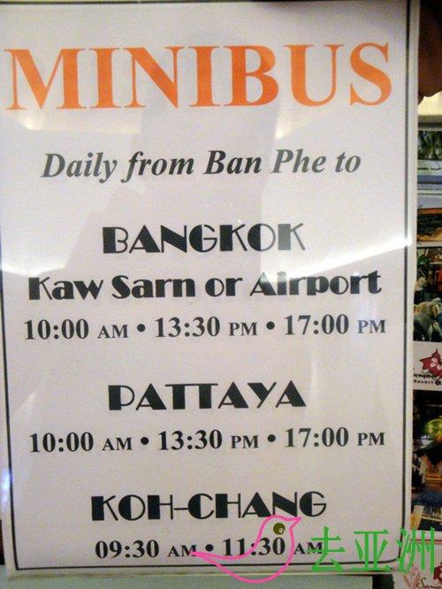 Ban Phe Pier(班佩码头)有minibus到曼谷或者芭提雅