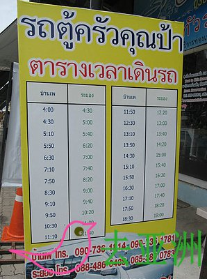罗勇码头~曼谷 时间表