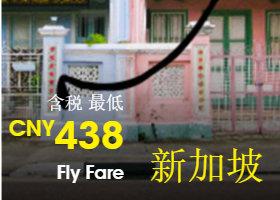 酷航 广州到新加坡含税
