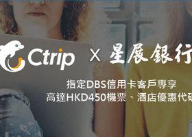 携程旅行网 DBS信用卡订