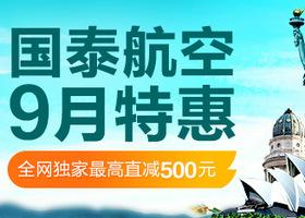 飞猪 9月国泰航空立减500元,南方航空西澳大利亚