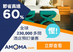 Amoma 东南亚酒店额外95折优惠,8月优惠券独家