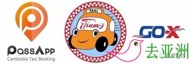 柬埔寨打车软件有三个:itsumo、PASSAPP、GOXPRESS